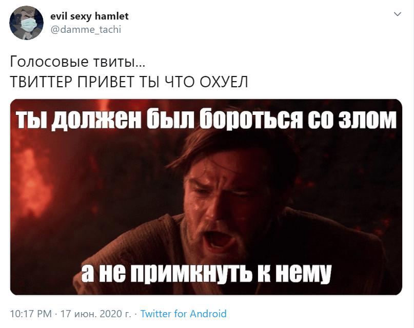 Голосовые твиты