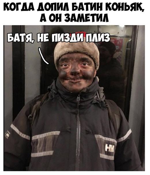 Грязный диггер мем