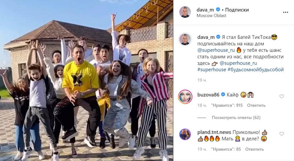 Dava открыл собственный тик ток хаус Super House. Что это такое?
