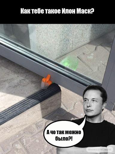 мемы с Илоном Маском