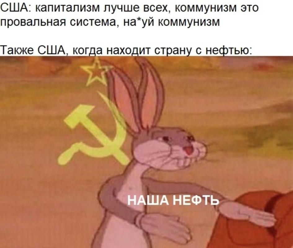 Багз Банни Коммунист