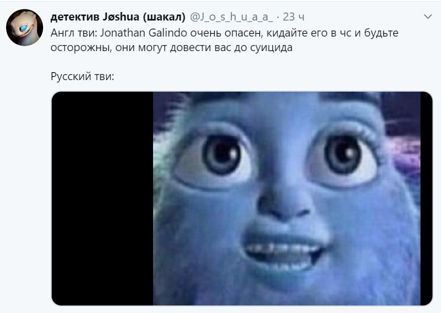 Мемы про Джонатана Галиндо