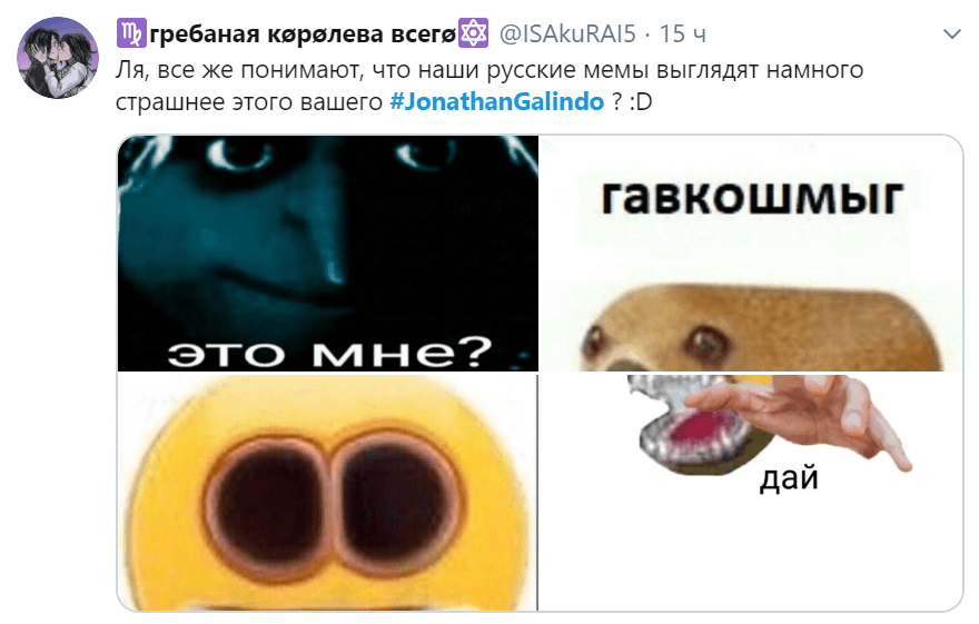 Джонатан Галиндо мемы