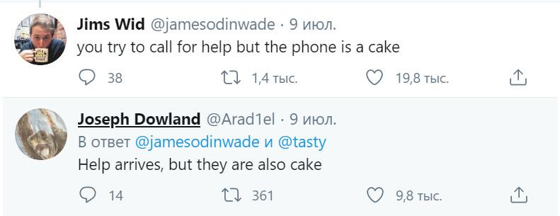 все сделано из торта мем