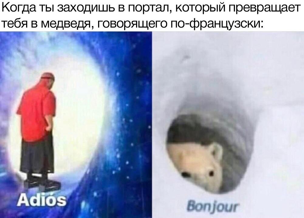 мем adios