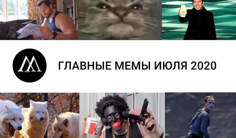 Главные мемы июля 2020