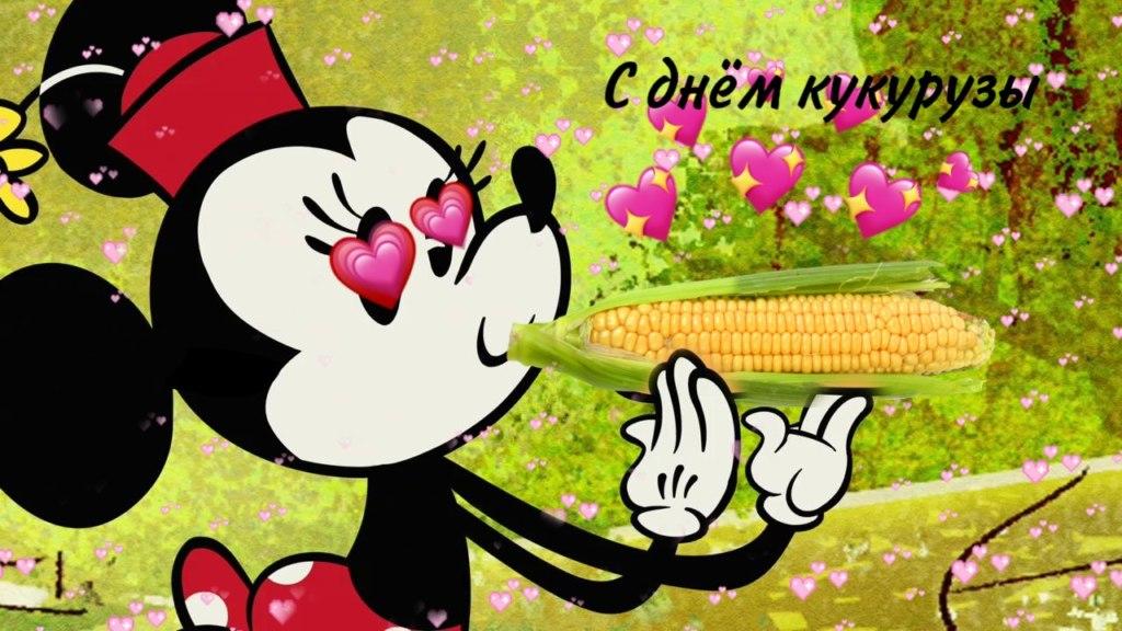 с днем кукурузы мем