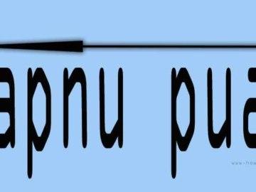 Мем Sapnu Puas