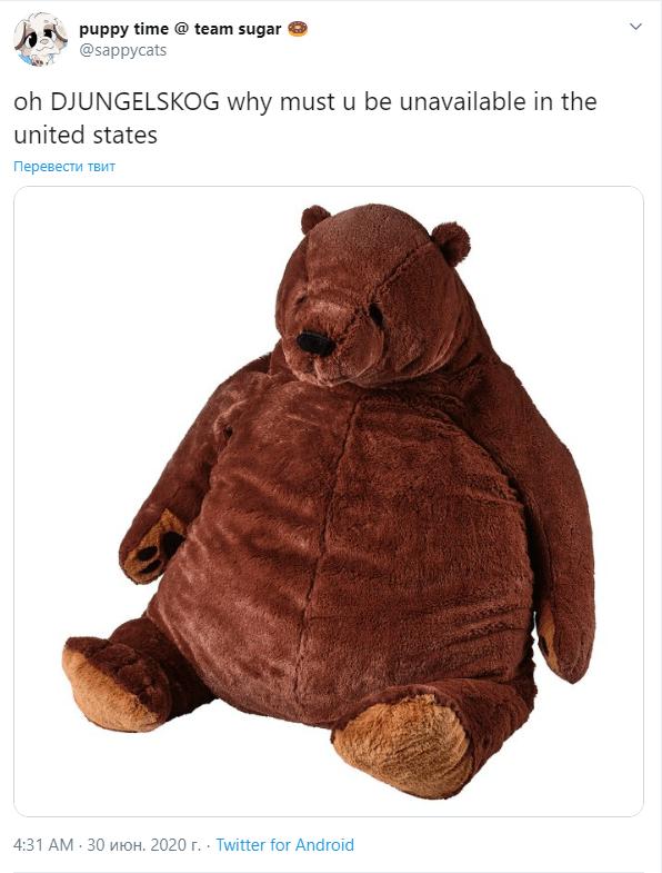 медведь из икеи