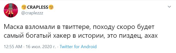 Хакеры взломали твиттер