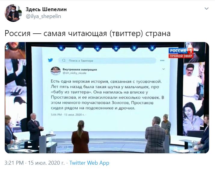 Твиты про абьюз на россии-1
