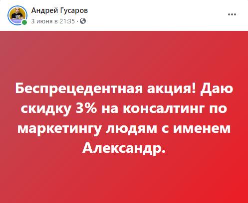 Саша 3%