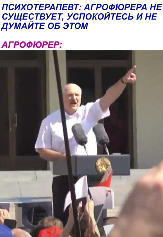мемы про Лукашенко