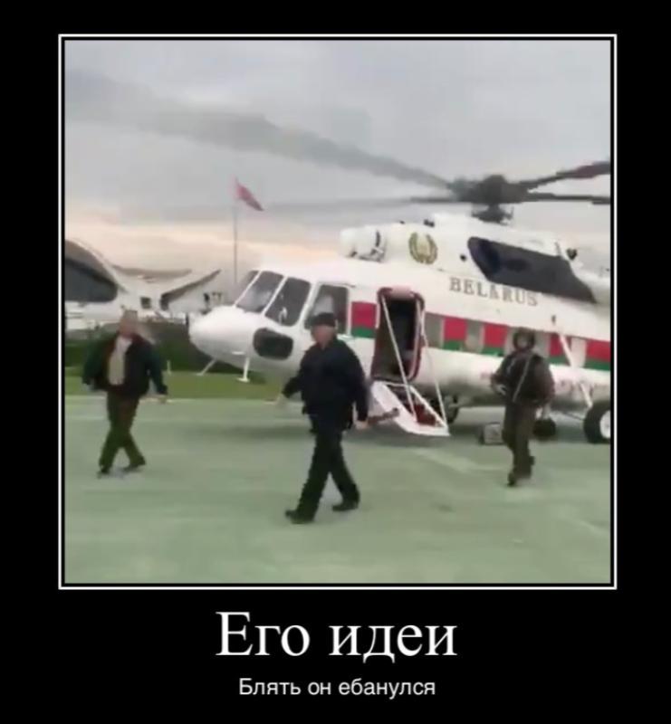 лукашенко в вертолете