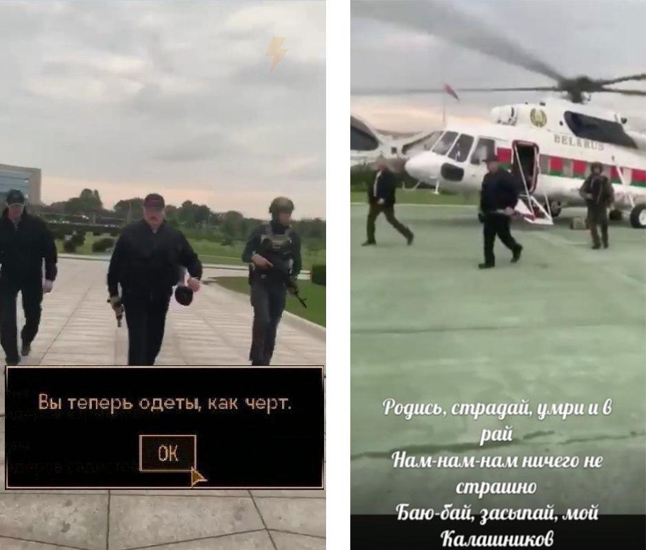 лукашенко мемы