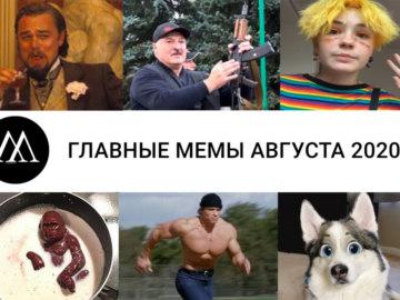 Главные мемы августа 2020