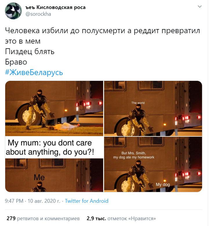 выборы в беларуси мемы