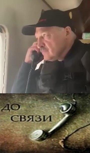 саша лукашенко мемы