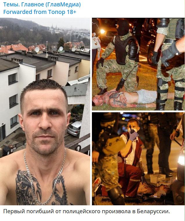 омоновец избил протестующего в минске