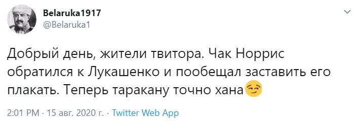 Чак Норрис обратился к Лукашенко