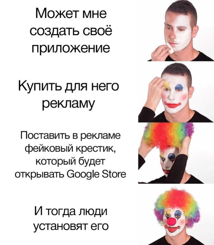Парень наносит клоунский грим