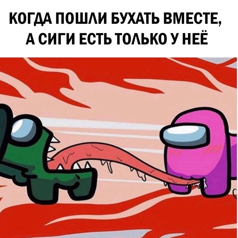 Мемы про Among Us