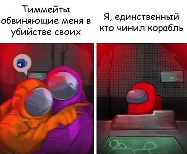 Импостор мем