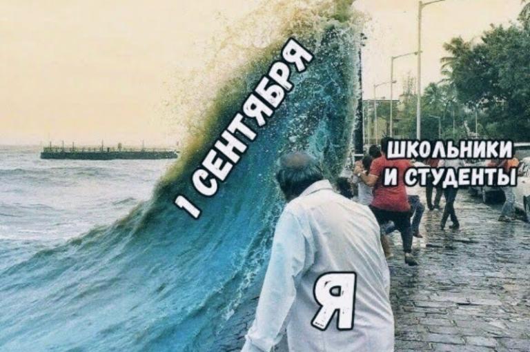 Мемы про 1 сентября