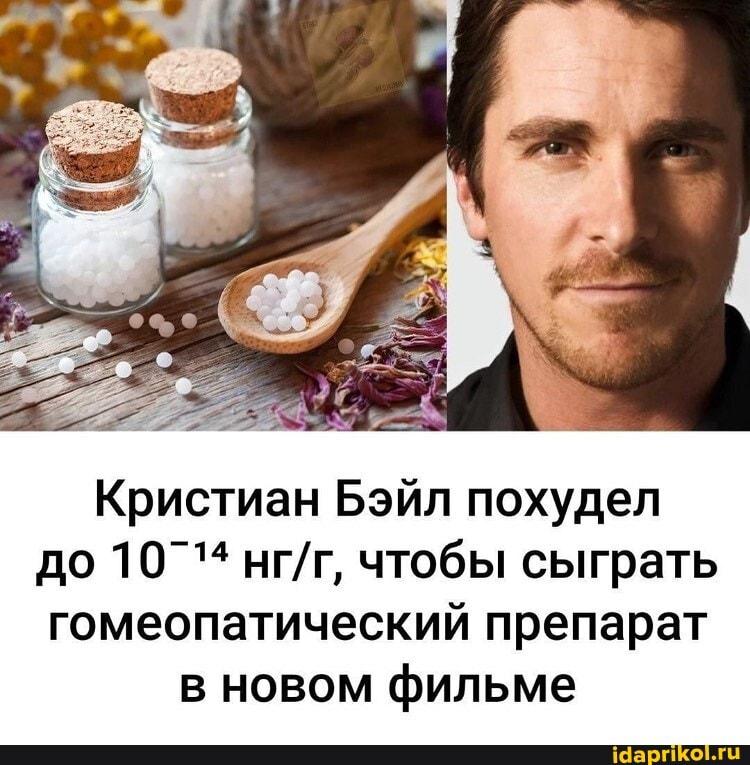 Кристиан Бейл похудел