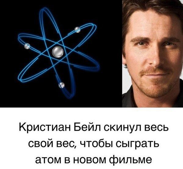 Кристиан Бейл мем