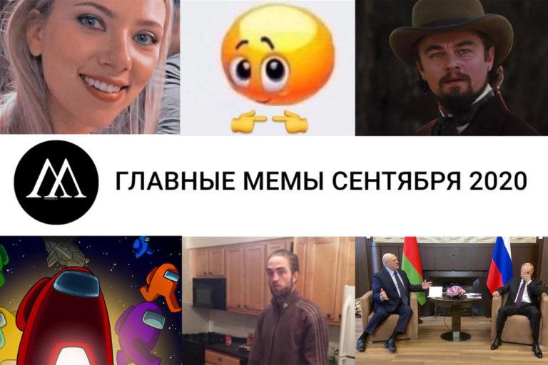 мемы сентября 2020