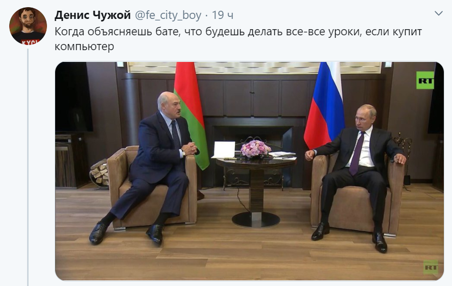 Мемы про Путина и Лукашенко