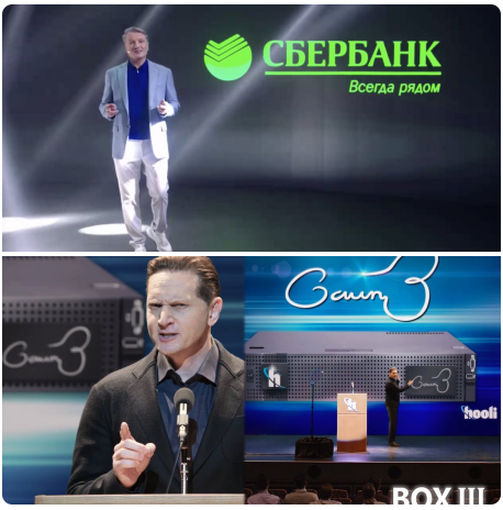 Сбербанк презентация