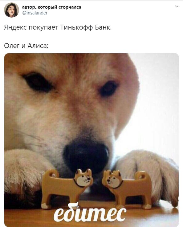 Яндекс Тинькофф банк