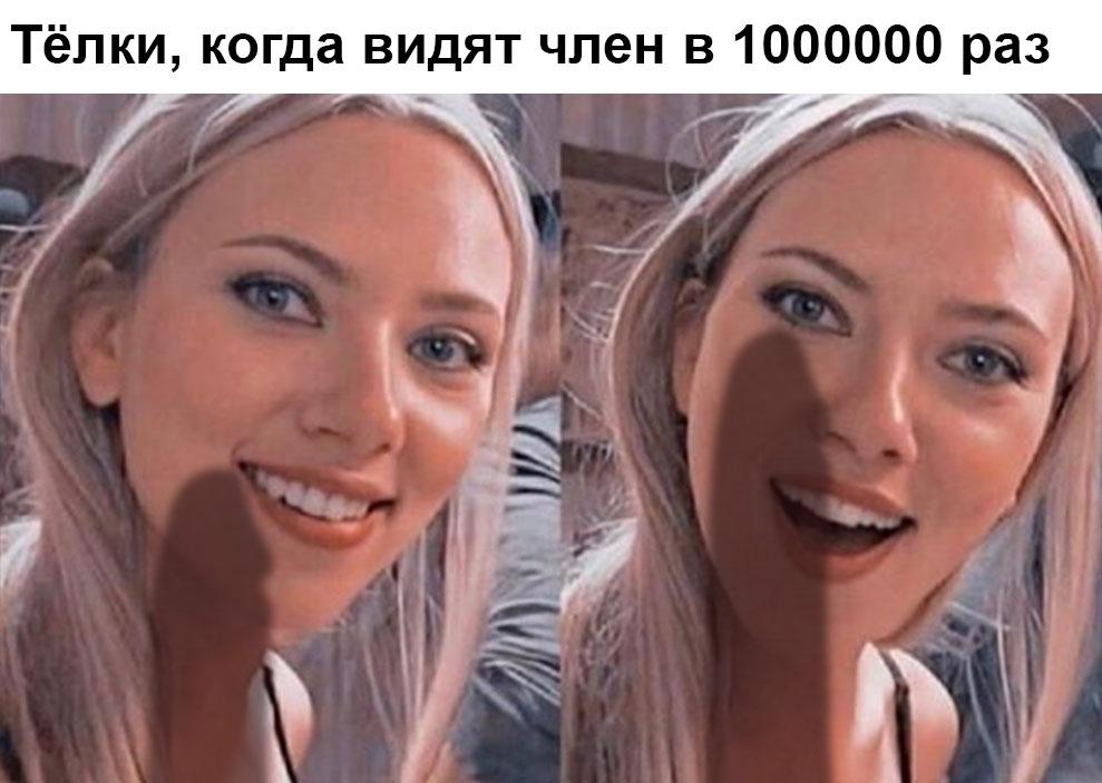 Удивленная Скарлет Йоханссон