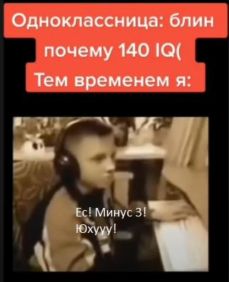ес минус 3 вуху