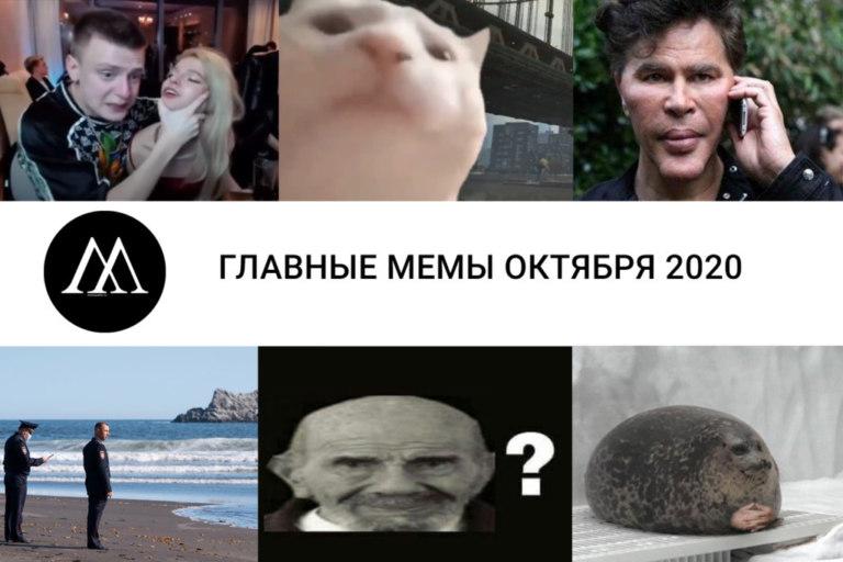 Главные мемы октября 2020