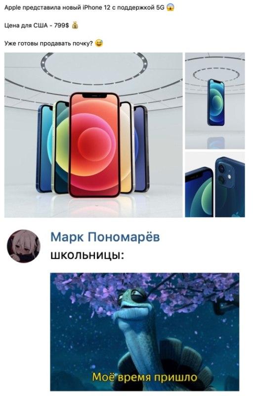 мемы про iPhone 12