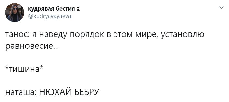 нюхай бебру мем