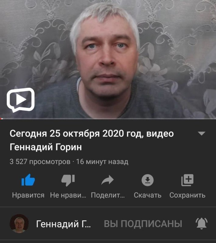 Геннадий Горин ушел с ютуба