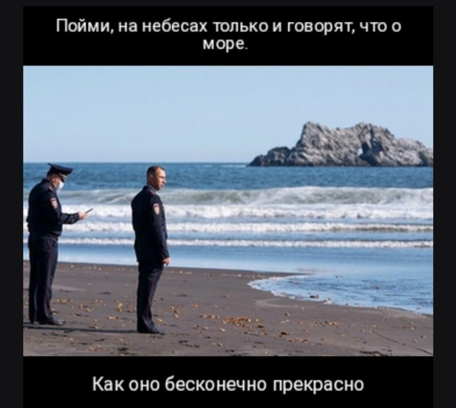 Полицейские посмотрели в океан мем