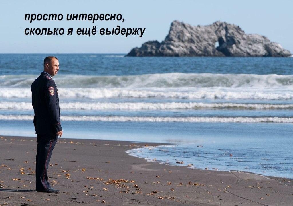 Полицейские смотрят в океан