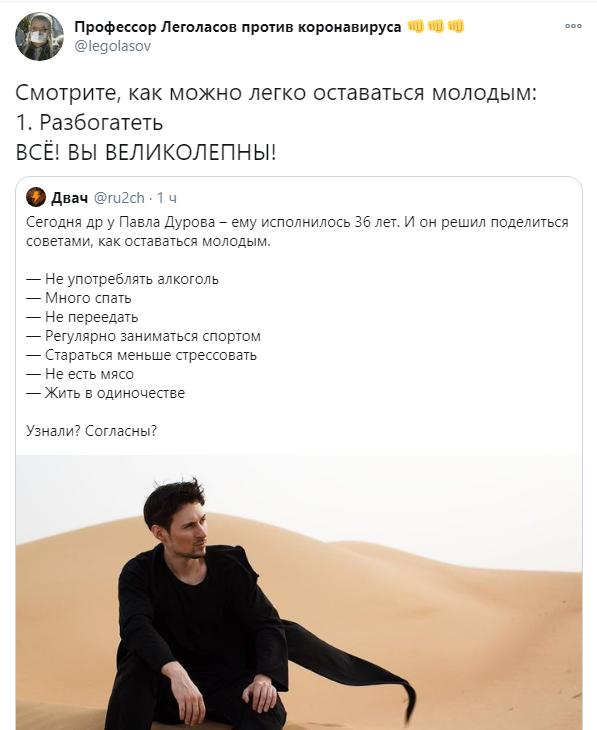 7 секретов молодости Павла Дурова