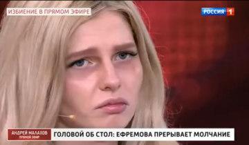 алена ефремова у малахова меллстрой прямой эфир 6 ноября