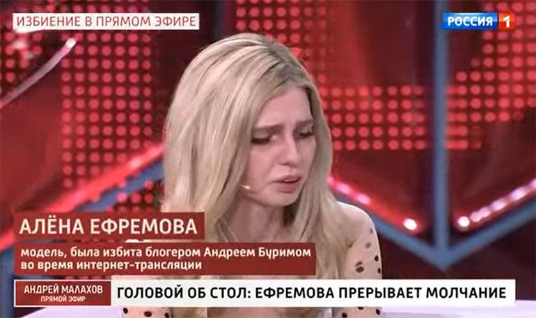 Алена Ефремова у Малахова Меллстрой