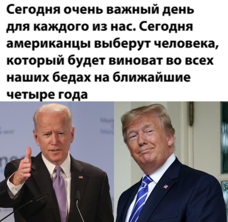 Мемы про байдена и трампа