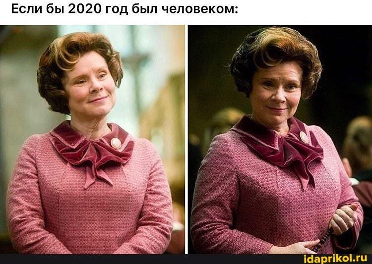 Если бы 2020 год был