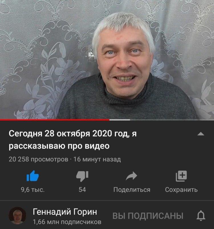 Геннадий Горин вернулся в ютуб