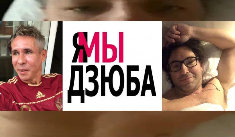Я/Мы Дзюба. Кто поддержал футболиста после слива видео с мастурбацией
