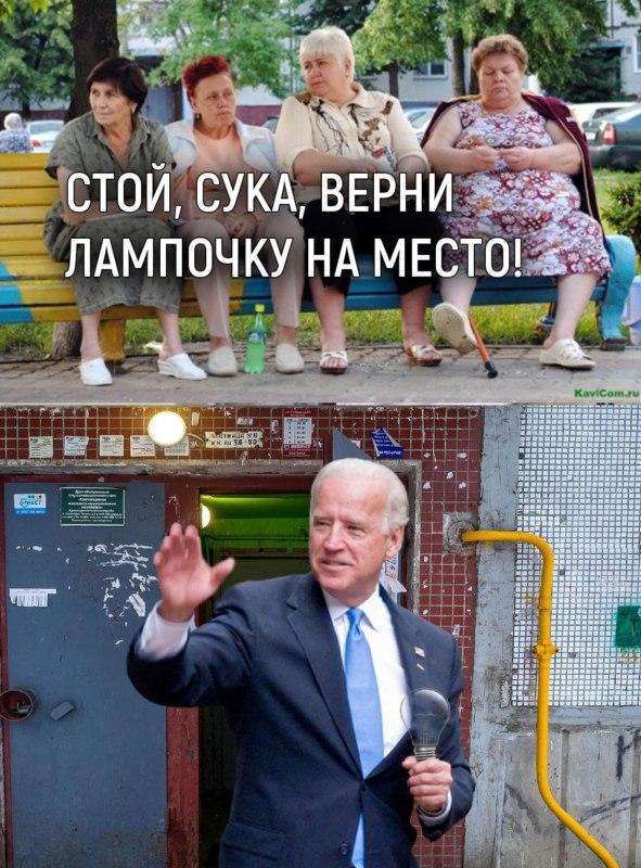 мемы про Джо Байдена который ссыт в подъезде